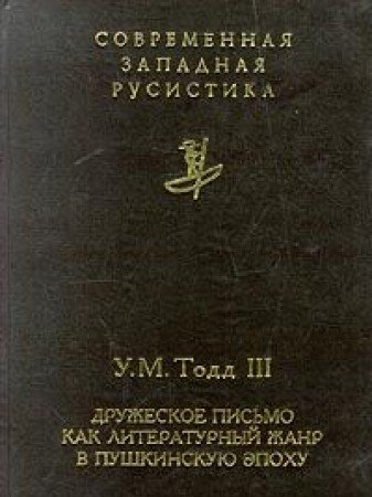The Familiar Letter as a Literary Genre in the Age of Pushkin (In Russian): William Mills Todd III