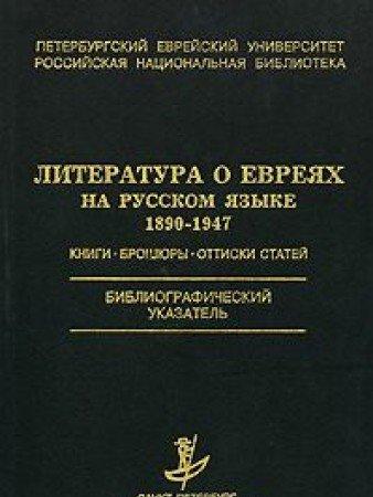 9785733100098: Literatura o evreiakh na russkom iazyke, 1890- 1947: Knigi, broshiury, ottiski statei, organy periodicheskoi pechati: bibliograficheskii ukazatel