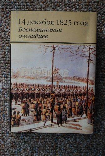 14 dekabria 1825 goda: Vospominaniia ochevidtsev (Pushkinskaia biblioteka) (Russian Edition): n/a