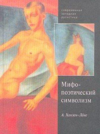 9785733102566: Der Russische Symbolismus