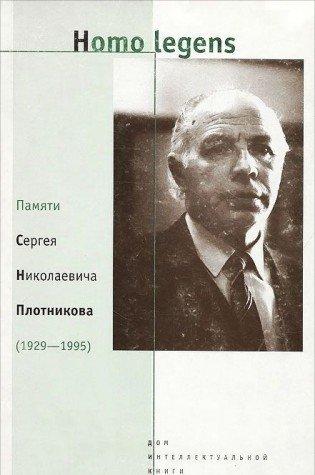 Homo legens: Pamiati Sergeia Nikolaevicha Plotnikova, 1929-1995: none