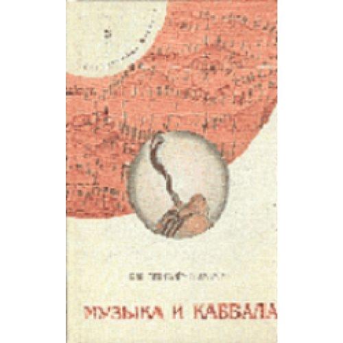 Muzyka i kabbala: Glazerson M.