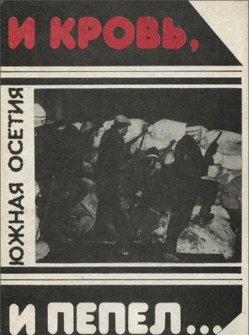 Kosta Khetagurov (Osetinskaia lira) (Russian Edition): Kosta