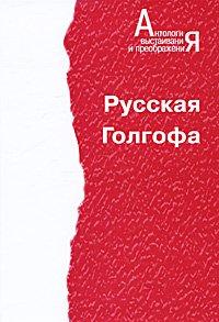 9785735802945: Russkaya Golgofa