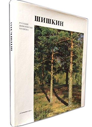 Ivan Ivanovich Shishkin (Russkie zhivopistsy 19. veka): Shuvalova, Irina Nikolaevna
