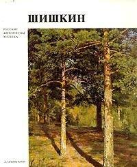 Ivan Ivanovich Shishkin (Russkie zhivopistsy 19. veka) Shuvalova, Irina Nikolaevna