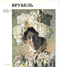 Nina Dmitriyeva Mikhail Vrubel