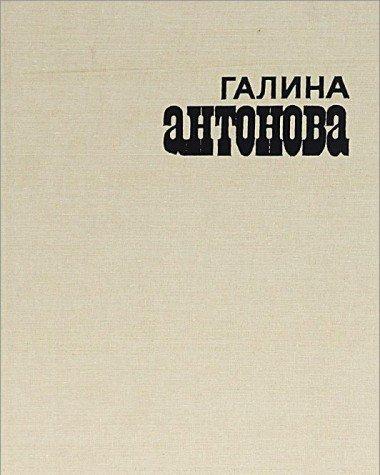 9785737001797: Galina Antonova (Russian Edition)