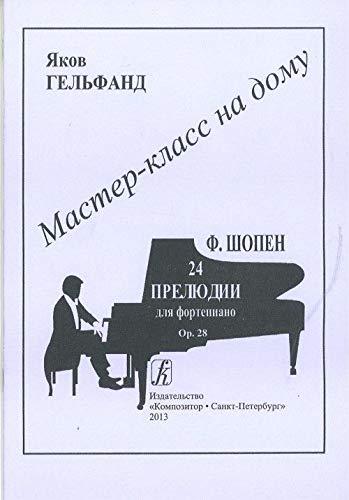 9785737904166: F. Shopen. 24 prelyudii dlya fortepiano