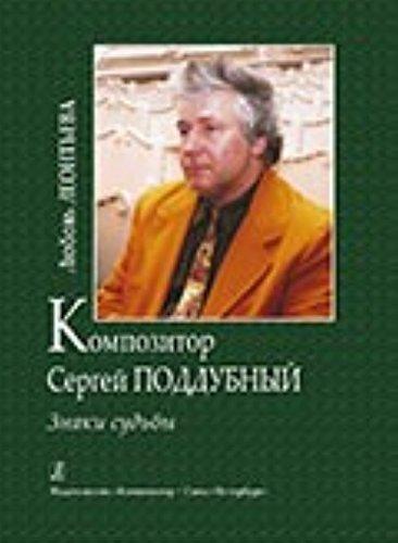 9785737904814: Composer Sergei Poddubny. Signs of Destiny
