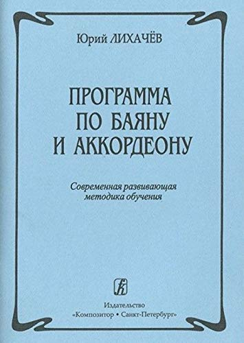9785737906061: Accordion and Bayan Educational Plan. Contemporary method of studying