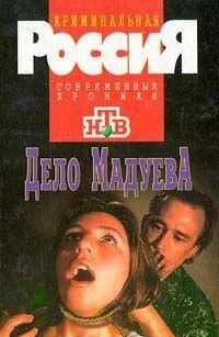 9785739003898: Delo Madueva (Seriia