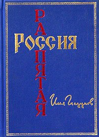 9785739013170: Russia Crucified (Russian Language Edition) (Vol. 1)
