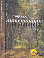9785739601827: Ya liru posvyatil narodu svoemu... Istoriya russkoi literatury v litsakh