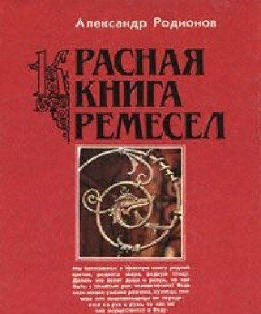 Krasnaia kniga remesel: Aleksandr Mikhailovich Rodionov