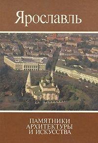 Yaroslavl. Pamyatniki arhitektury i iskusstva