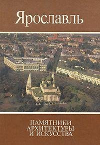 9785741504369: Yaroslavl: Monuments of Architecture and Art (Russian and English Edition)