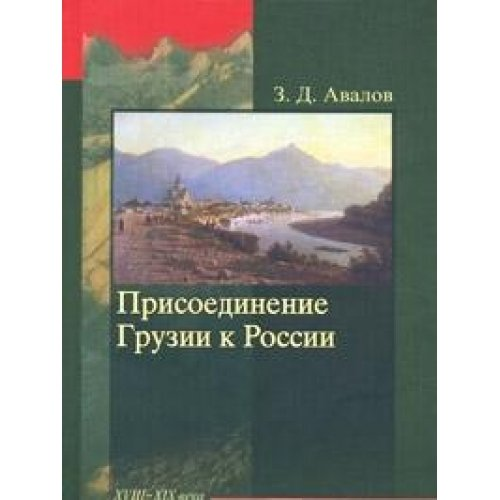 9785743901319: Prisoedinenie Gruzii k Rossii: [Joining Russia to Georgia: ]