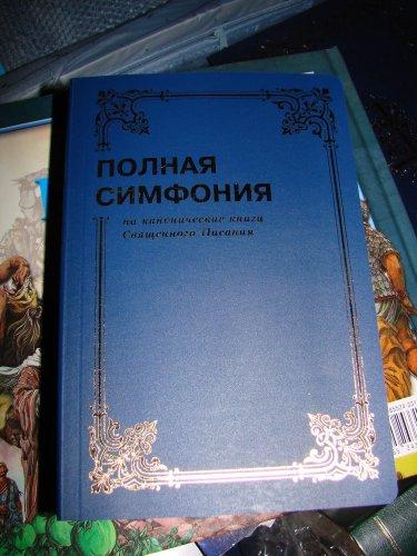 9785745408748: Russian Concordance for the Bible / Ruski Biblia Polnaja Synfonia