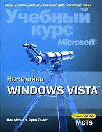 9785750203505: Nastroyka Windows Vista Uchebnyy kurs Microsoft Ekzamen 70 620 CD ROM