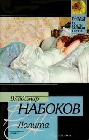 9785751601294: Lolita (Russian Edition)