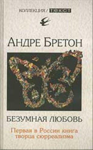 Bezumnaia liubov. Zvezda kanuna Pervaia v Rossii