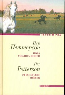 It's time to take off their horses / Pora uvodit koney: Per Petterson