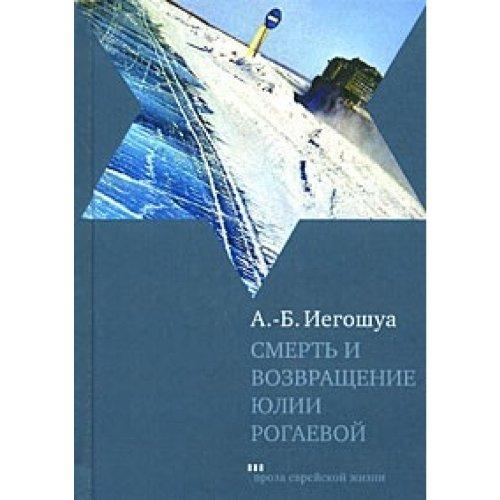 Smert' i Vozvraschenie Iulii Rogaevoi: [The death and return of Iulia Rogaeva: ]: Iegoshua, A....