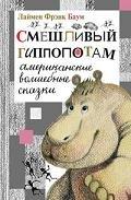 9785751608590: The Laughing Hippopotamus: American Fairy Tales - Smeshlivyi Gippopotam: Amerikanskie Volshebnye Skaski (in Russian language)