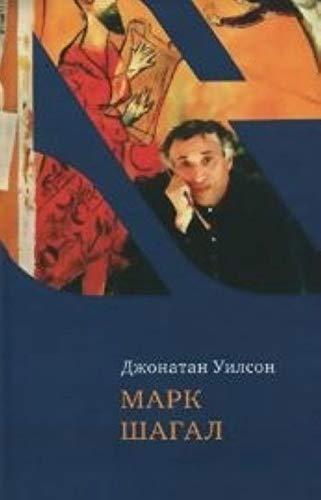 Mark Shagal: Dzhonatan Uilson