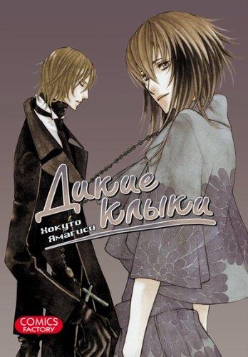 9785752525919: Manga 18 wild canines Manga 18 Dikie klyki