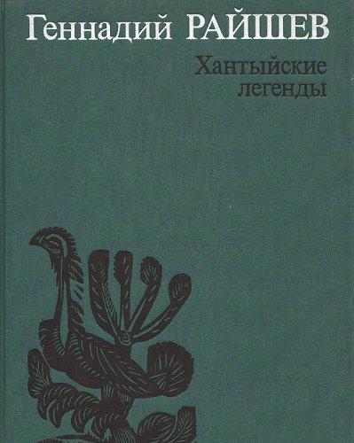 GENNADY RAYSHEV. The Khanty Legends.: Akimov, A.; R. Moulliaminov