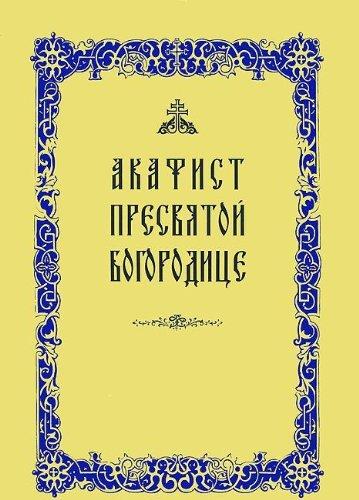 9785753306807: Akafist Presvyatoy Bogoroditse