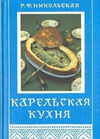 9785754501959: Karel′skai͡a︡ kukhni͡a︡ (Russian Edition)