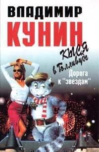 Kysia v Gollivude: Vladimir Kunin