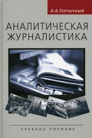 9785756705553: Analytic Journalism Analiticheskaya zhurnalistika
