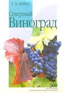 9785757803852: Severnyy vinograd