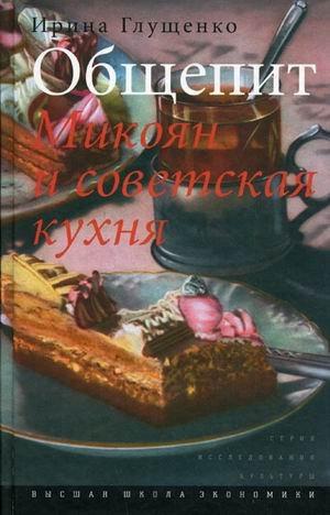 9785759807254: Food and drinks. Mikoyan and Soviet cuisine / Obshchepit. Mikoyan i sovetskaya kukhnya