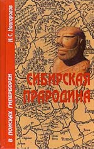 9785761902404: Sibirskaia Prarodina: V Poiskakh Giperborei[The Siberian ancestral land: In Search of Hyperborea]
