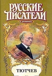 9785763206111: Strast′ taĭnai͡a︡: Roman (Russkie pisateli) (Russian Edition)