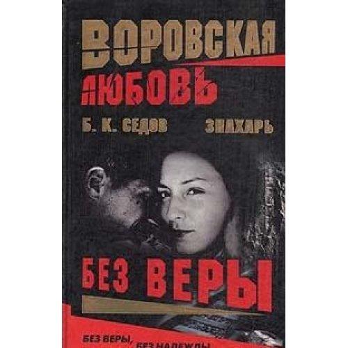 9785765422717: Znahar. Vorovskaya lyubov (komplekt iz 3 knig)
