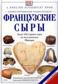 9785765423332: Frantsuzskie syry. Illyustrirovannaya entsiklopediya