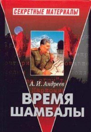 9785765434420: Vremya Shambaly