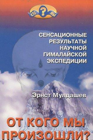 Ot kogo my proizoshli?: Muldashev, E.R