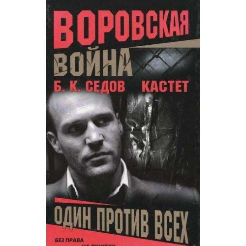 Vorovskaya voyna. Kastet (komplekt iz 3 knig)