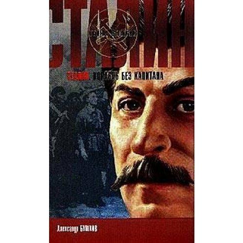 9785765443057: Stalin: Korabl' bez Kapitana[Stalin: Ship without a captain]