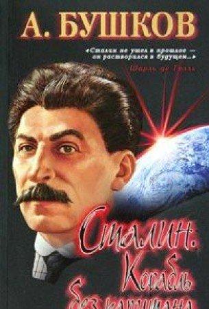 9785765444559: Stalin. Korabl bez kapitana