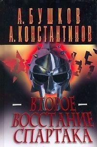 9785765446669: Vtoroe vosstanie Spartaka..