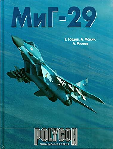 9785765600177: MiG-29--legkiĭ frontovoĭ istrebitel′ (Polygon--aviat͡s︡ionnai͡a︡ serii͡a︡) (Russian Edition)
