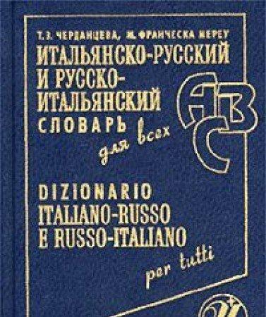 9785765702161: Italyansko-russkiy i russko-italyanskiy slovar dlya vseh / Dizionario italiano-russo e russo-italiano per tutti